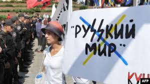 Ідеологія «русского міра» як загроза безпеці світу та Україні