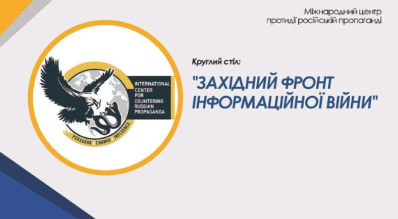 Західний фронт інформаційної війни