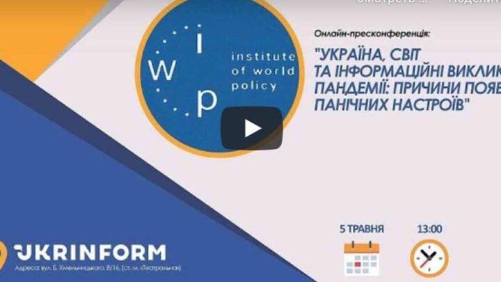 Україна, світ та інформаційні виклики пандемії: причини появи панічних настроїв