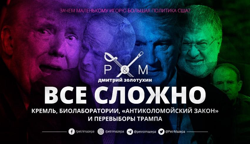 Статус — «все сложно»: Кремль, биолаборатории, «антиколомойский закон» и перевыборы ТрампаЗачем маленькому Игорю большая политика США?