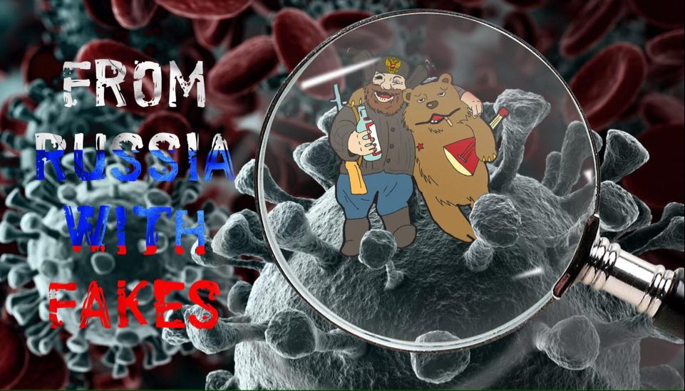 Дезинформация распространяется Россией