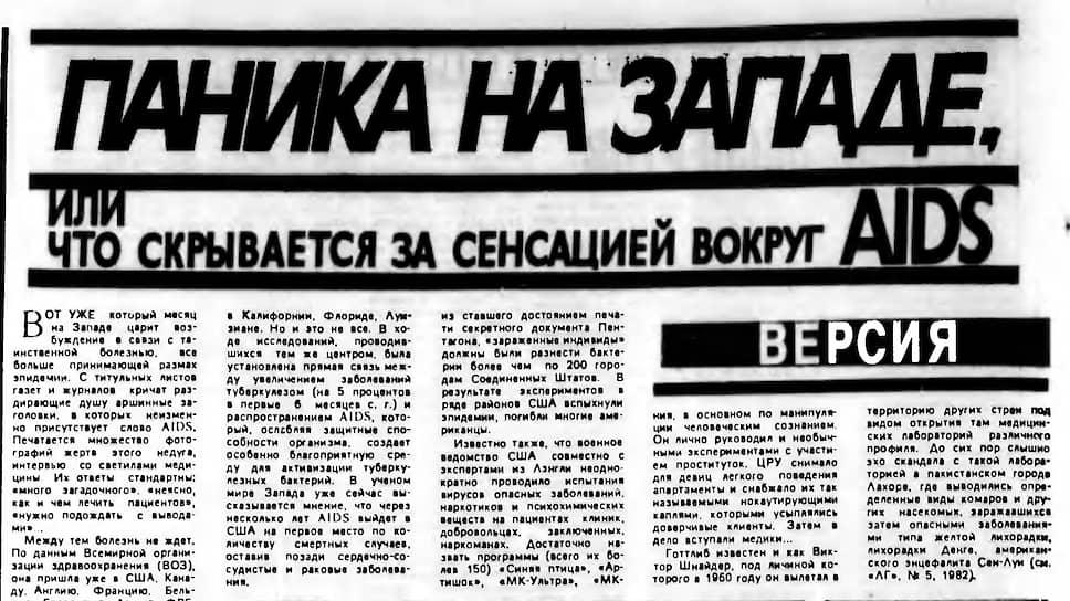 Российские фейки о коронавирусе напоминают фейки  о СПИДе