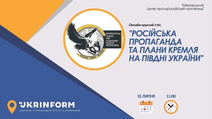 Російська пропаганда та плани Кремля на півдні України