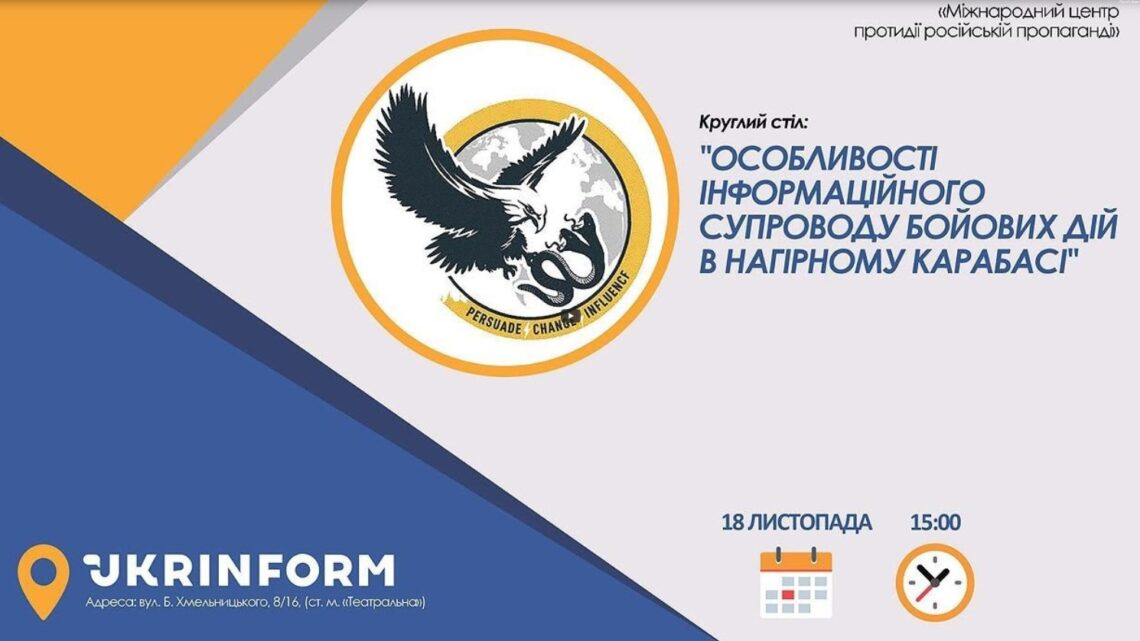 FEATURES OF INFORMATION SUPPORT OF COMBAT ACTION in Nagorny Karabakh