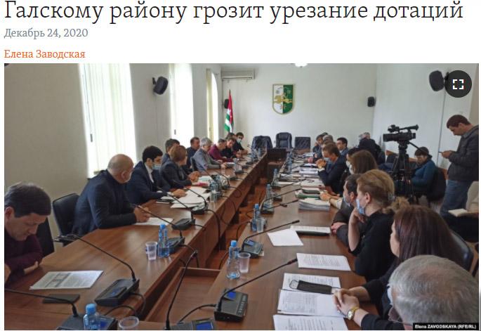 Влада окупованій Абхазії урізаэ фінансування Гальського району, виправдовуючи це тим, що там живуть громадяни Грузії. Типу нехай Грузія їх годує
