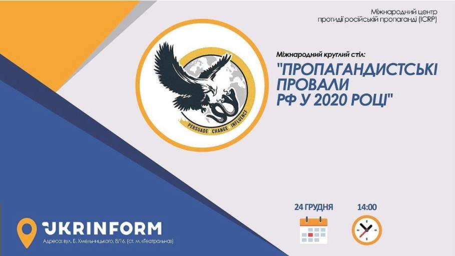 ПРОПАГАНДИСТСЬКІ ПРОВАЛИ РФ У 2020 РОЦІ