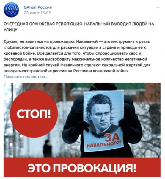 QAnon в Росии