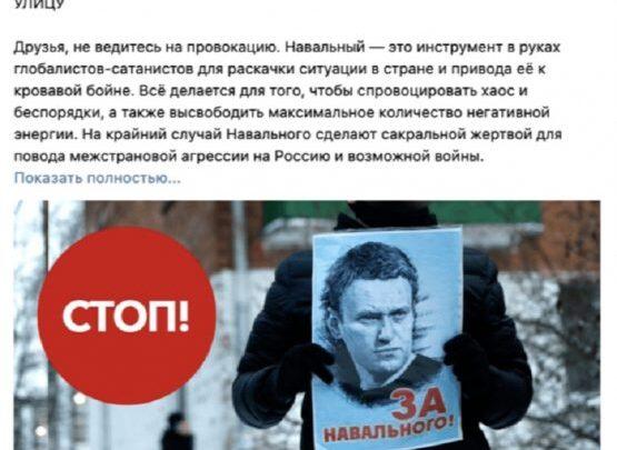 QAnon в Росії