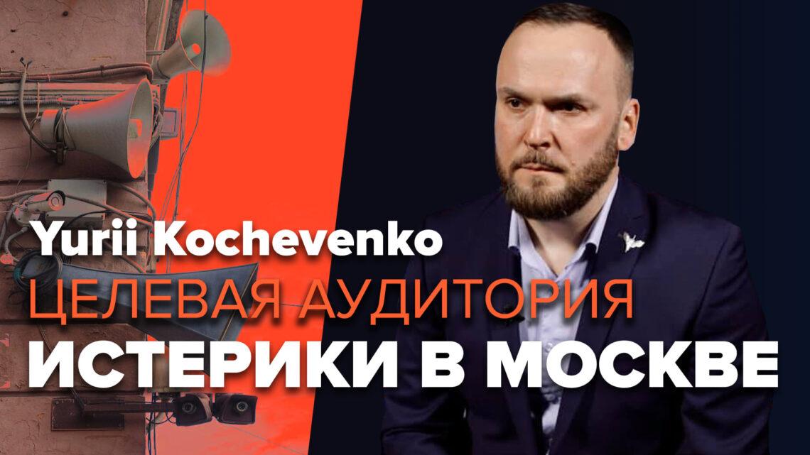 На кого розрахований шабаш, який влаштували на російських каналах пропагандисти? (Відео)