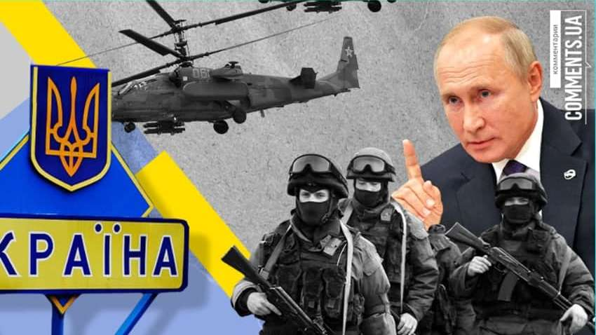 Угроза полномасштабного вторжения в Украину: что задумала Россия