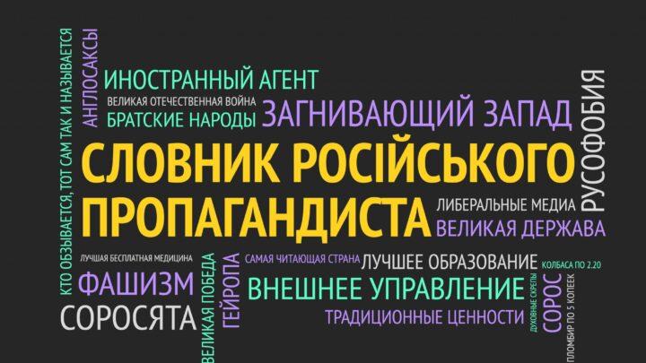 Словник російського пропагандиста