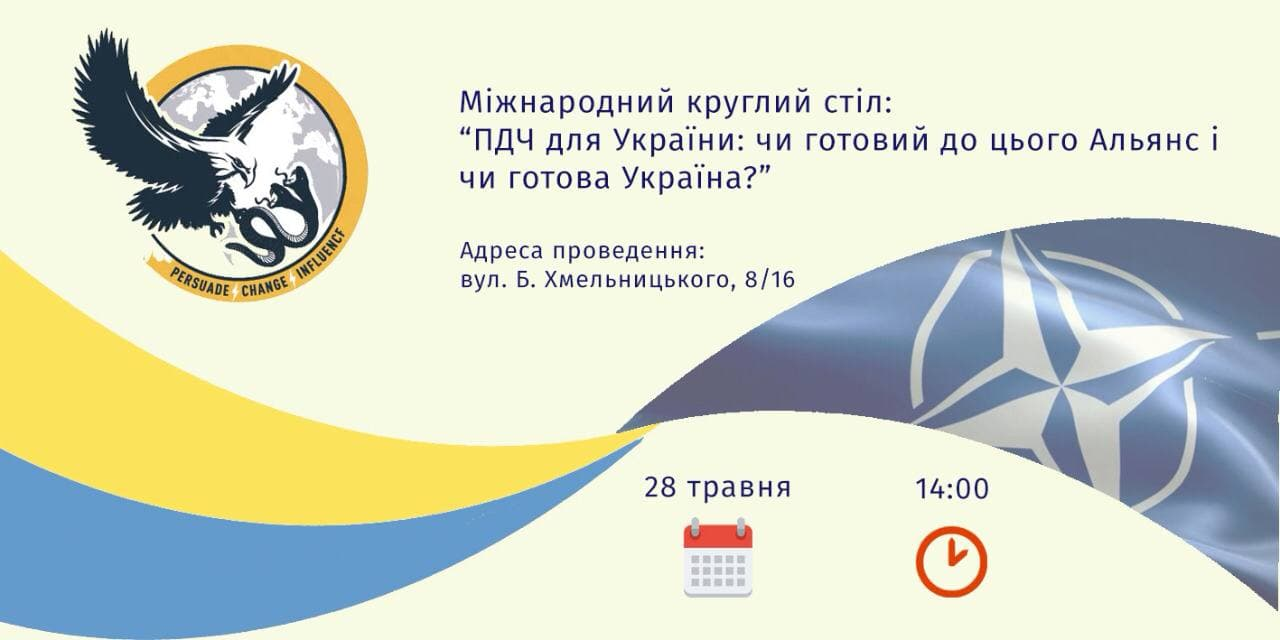 """INTERNATIONAL ROUND TABLE  """"The Membership Action Plan (MAP) for Ukraine: """"Is the Alliance ready for this and is Ukraine also ready?"""""""