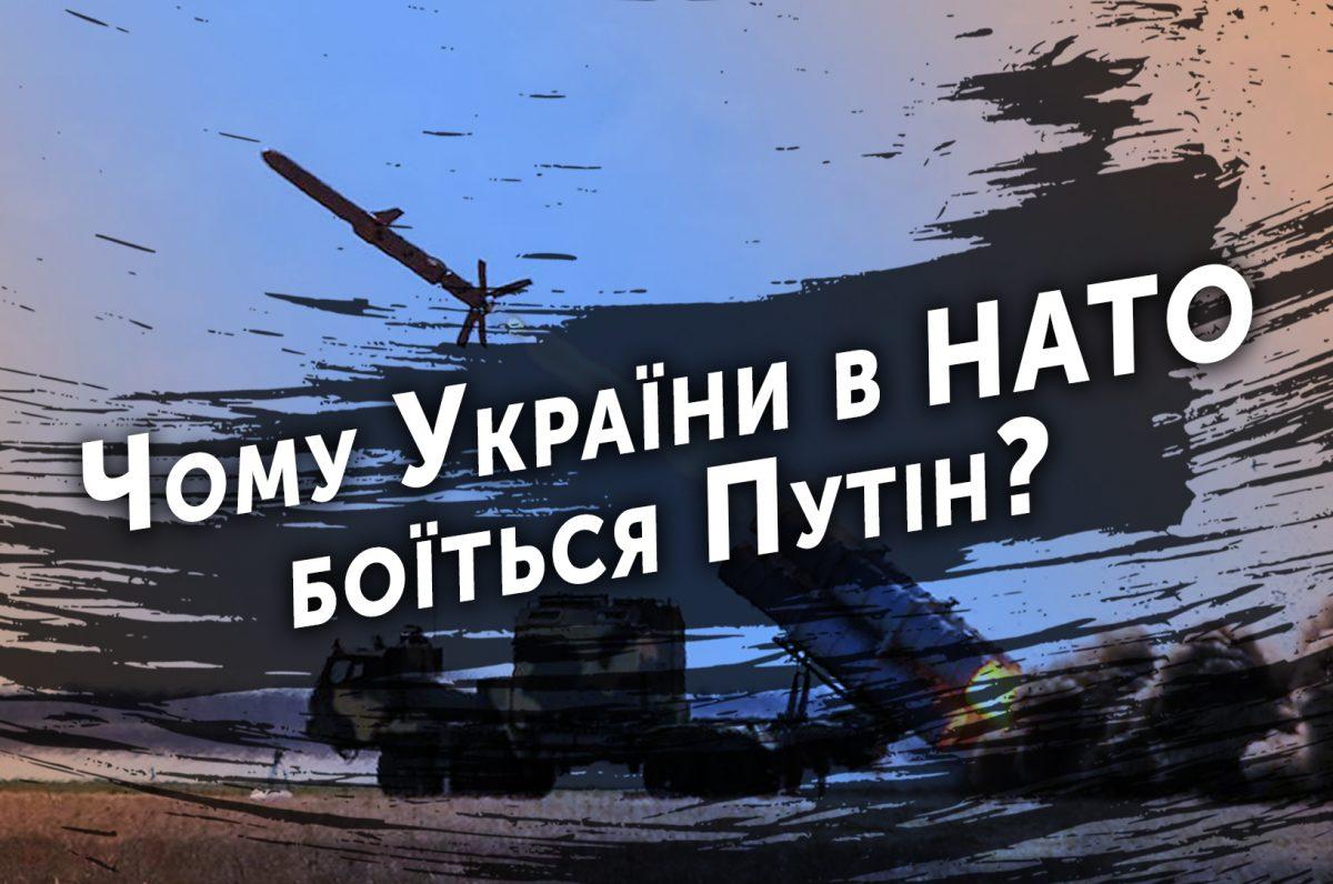 Почему Украины в НАТО боится Путин?