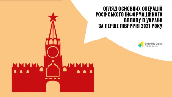 Огляд основних операцій російського інформаційного впливу в Україні за перше півріччя 2021 року