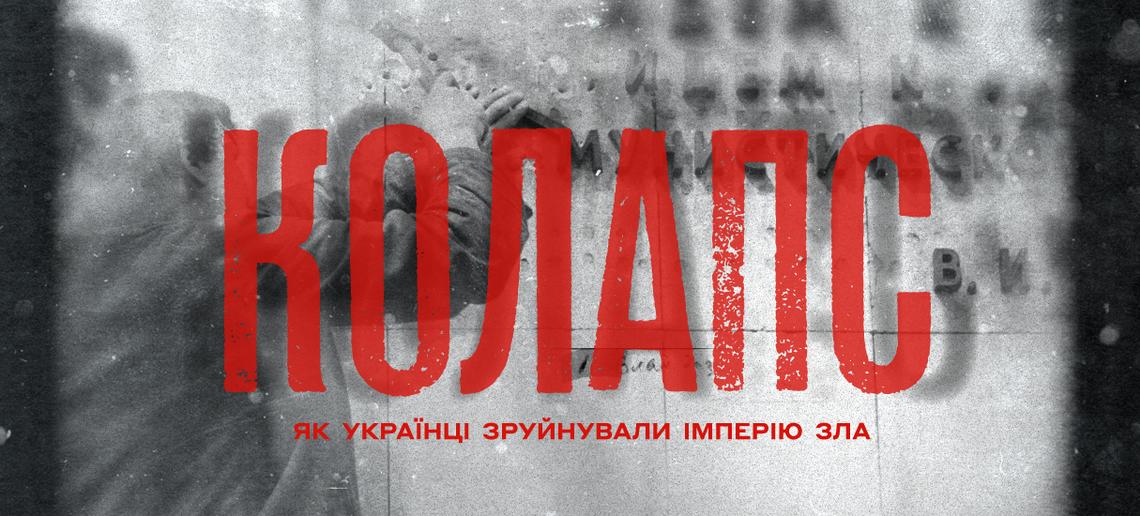 «Колапс. Як українці зруйнували імперію зла»