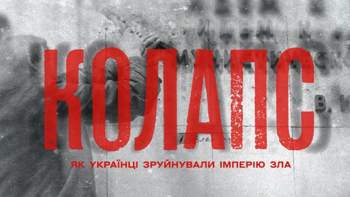 «Коллапс. Как украинцы разрушили империю зла»